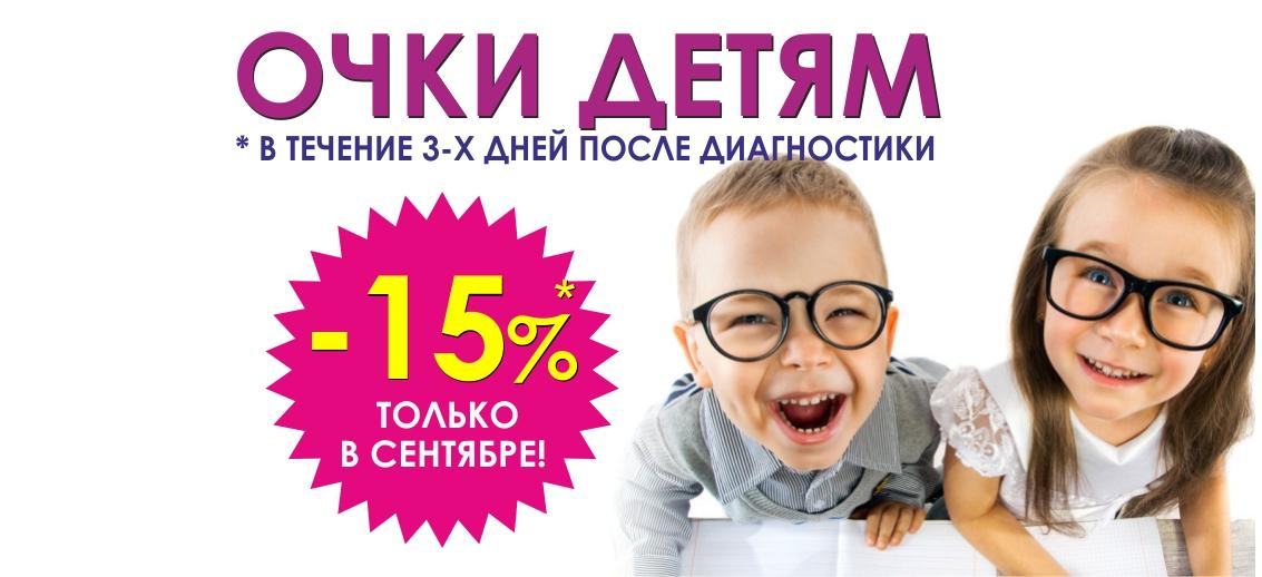 Скидка 15% на любые очки детям в течение 3 дней после диагностики зрения до конца сентября!