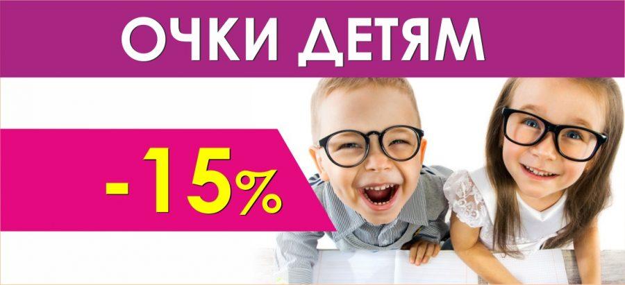 Скидка 15% на любые очки детям в течение 3 дней после диагностики зрения до конца августа!