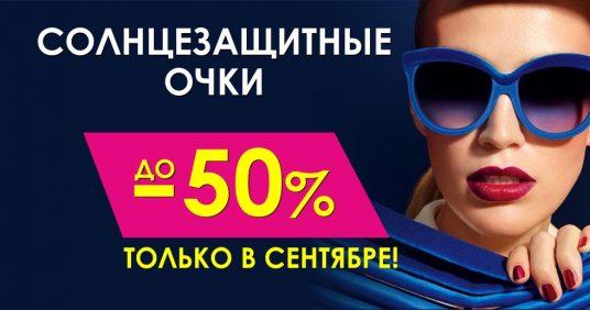 Солнцезащитные очки со скидками до 50% до конца сентября!