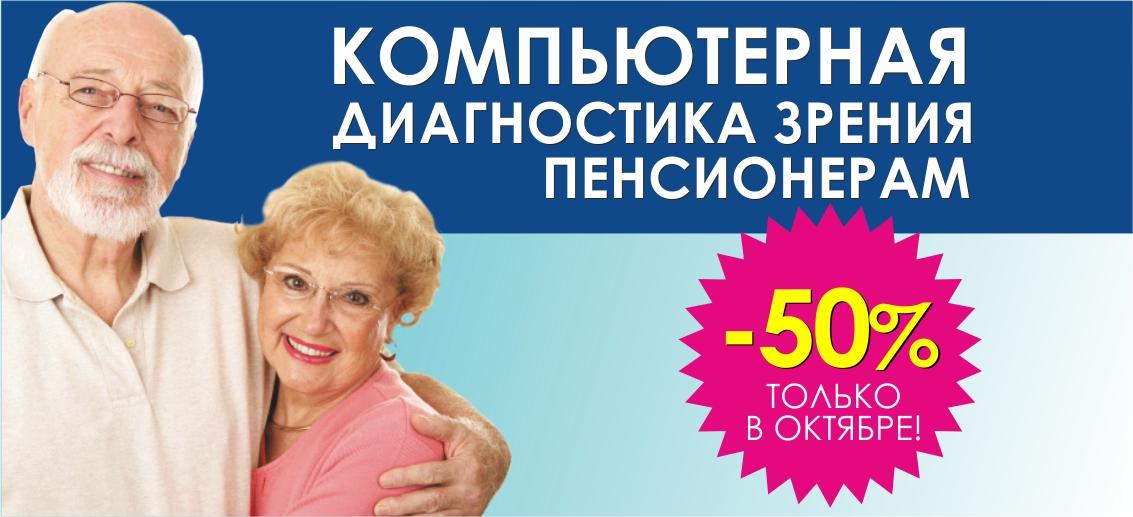 Первичная компьютерная диагностика зрения пенсионерам со скидкой 50% до конца октября!