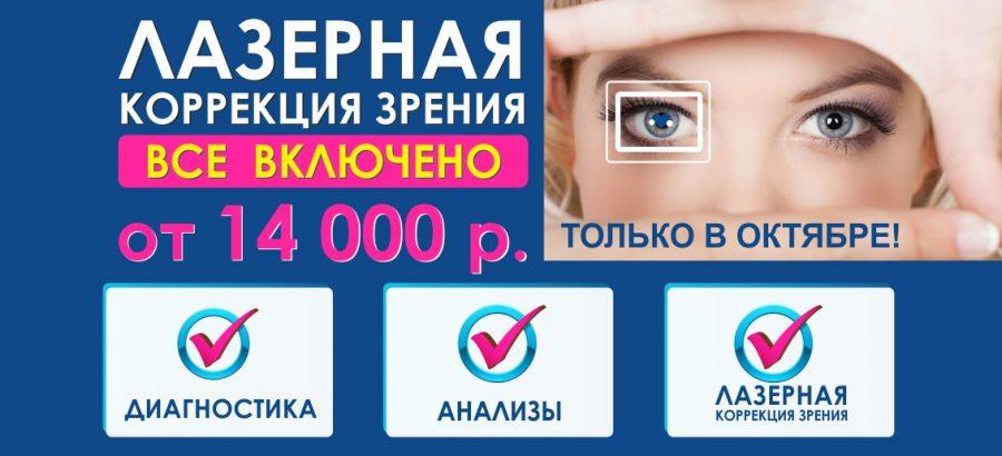 Лазерная коррекция зрения от 14 000 рублей до конца октября! ВСЕ ВКЛЮЧЕНО – диагностика + анализы + операция!