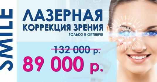 Лазерная коррекция зрения ReLEx SMILE всего за 89 000 рублей до конца октября! ВСЕ ВКЛЮЧЕНО - диагностика + анализы + операция!