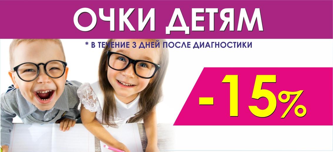 Скидка 15% на любые очки детям в течение 3 дней после диагностики зрения до конца октября!