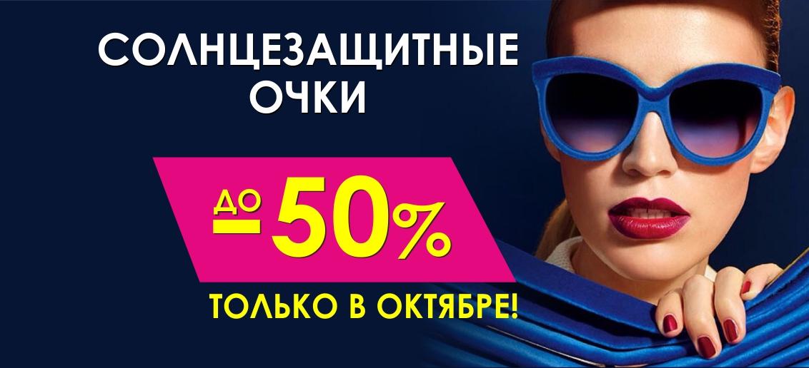 Солнцезащитные очки со скидками до 50% до конца октября!