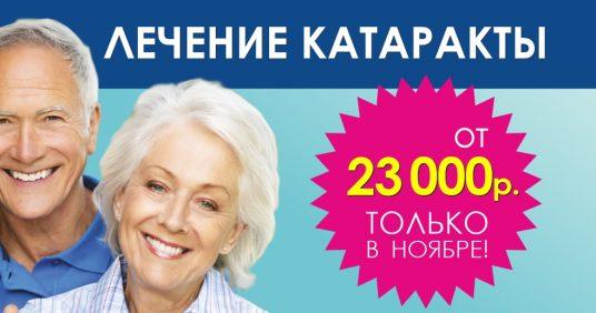 Супервыгодное предложение: лечение катаракты от 23 000 рублей до конца ноября!