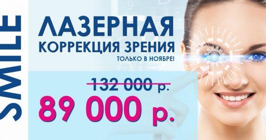 Лазерная коррекция зрения ReLEx SMILE всего за 89 000 рублей до конца ноября! ВСЕ ВКЛЮЧЕНО - диагностика + анализы + операция!
