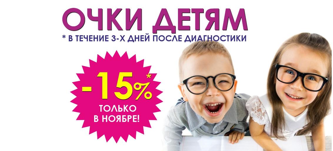 Скидка 15% на любые очки детям в течение 3 дней после диагностики зрения до конца ноября!