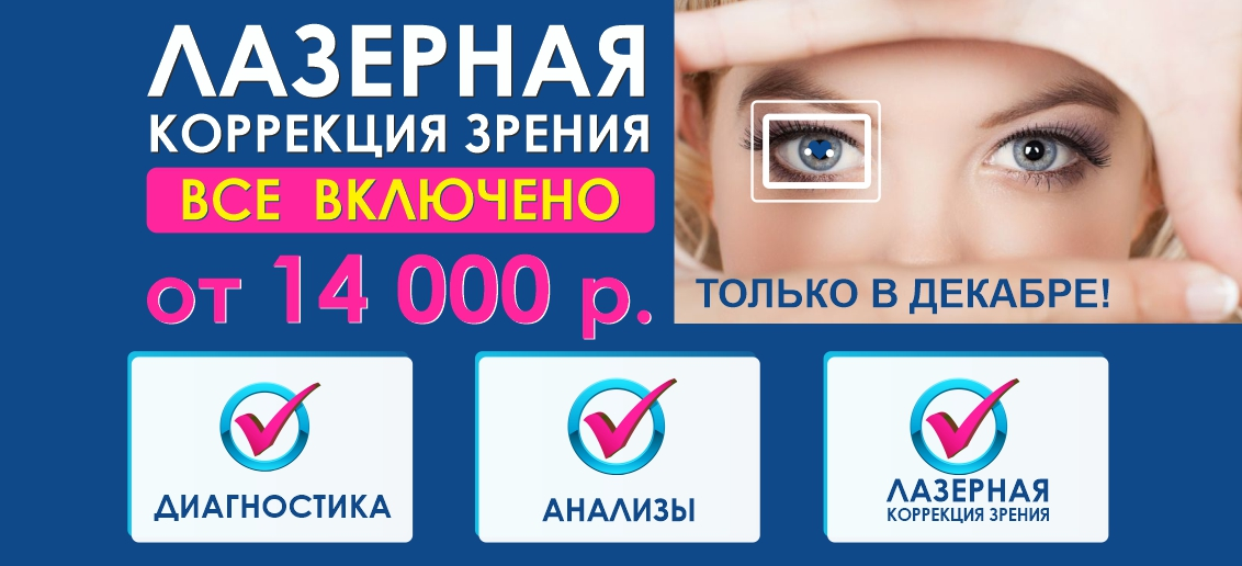 Лазерная коррекция зрения от 14 000 рублей до конца декабря! ВСЕ ВКЛЮЧЕНО - диагностика + анализы + операция!