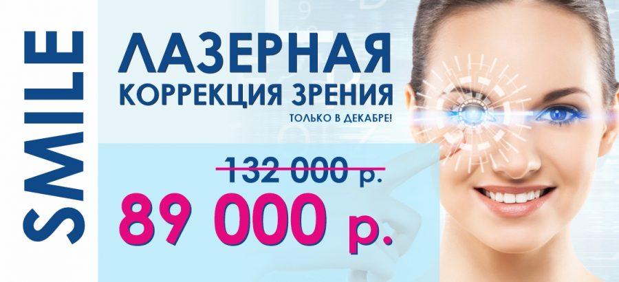 Лазерная коррекция зрения ReLEx SMILE всего за 89 000 рублей до конца декабря! ВСЕ ВКЛЮЧЕНО – диагностика + анализы + операция!