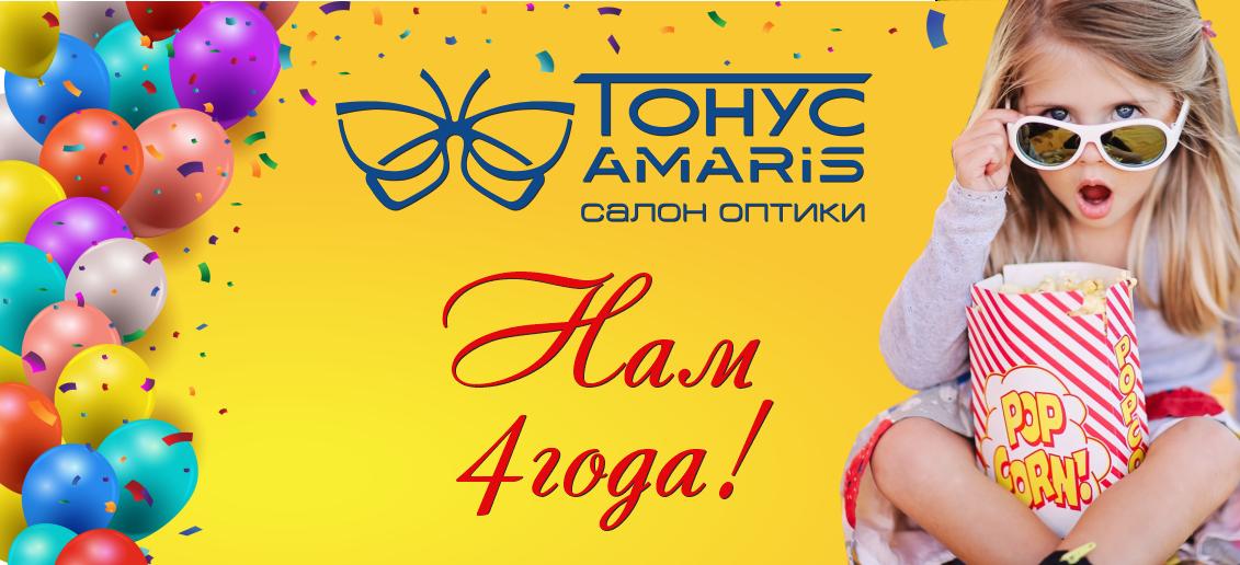 Салону оптики «Тонус АМАРИС» исполнилось 4 года!