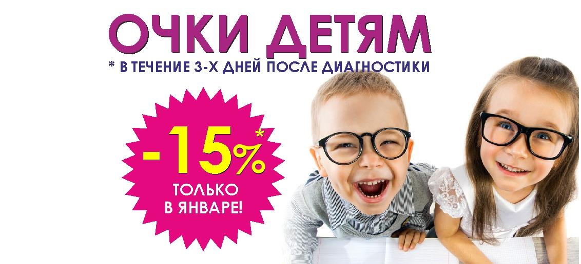 Скидка 15% на любые очки детям в течение 3 дней после диагностики зрения до конца января!