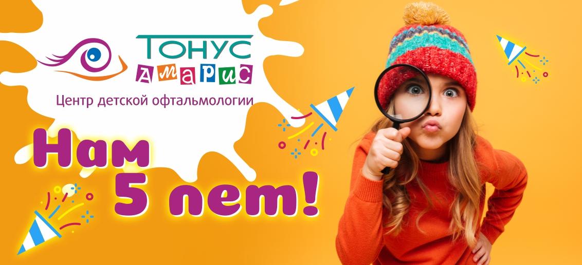 Центру детской офтальмологии «Тонус АМАРИС» исполнилось 5 лет!