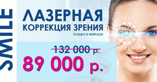 Лазерная коррекция зрения ReLEx SMILE всего за 89 000 рублей до конца февраля! ВСЕ ВКЛЮЧЕНО - диагностика + анализы + операция!