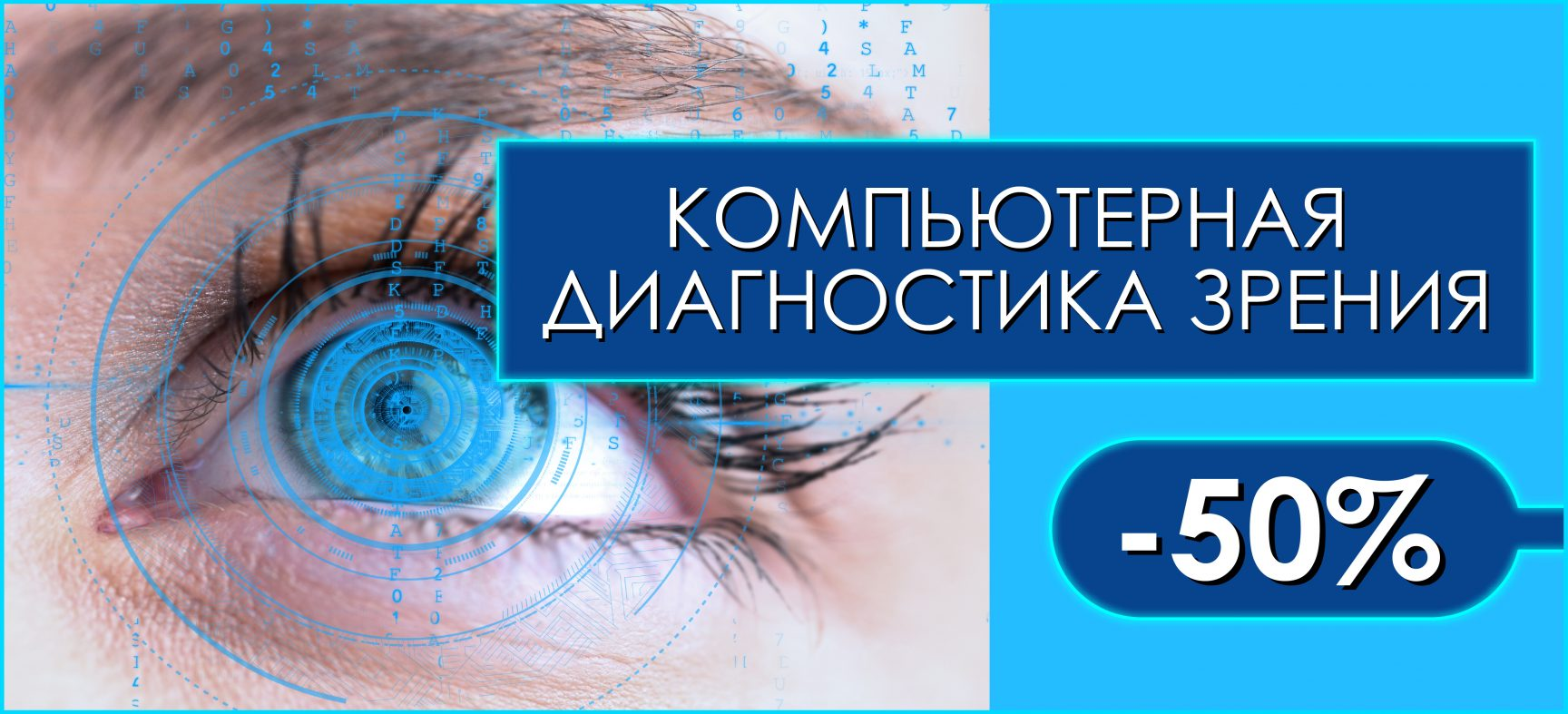 УНИКАЛЬНОЕ ПРЕДЛОЖЕНИЕ: компьютерная диагностика зрения – со скидкой 50%!