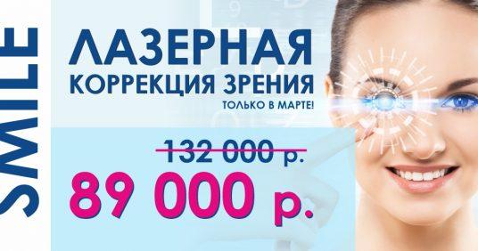 Лазерная коррекция зрения ReLEx SMILE всего за 89 000 рублей до конца марта! ВСЕ ВКЛЮЧЕНО - диагностика + анализы + операция!