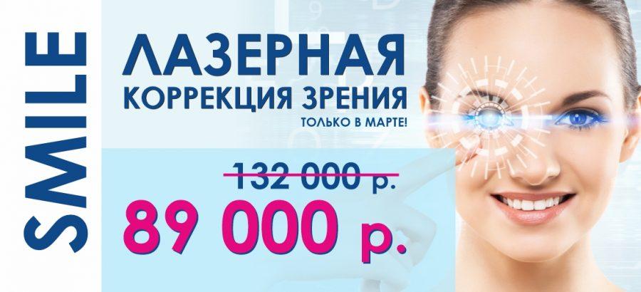Лазерная коррекция зрения ReLEx SMILE всего за 89 000 рублей до конца марта! ВСЕ ВКЛЮЧЕНО – диагностика + анализы + операция!