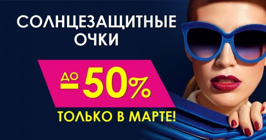Солнцезащитные очки со скидками до 50% до конца марта!