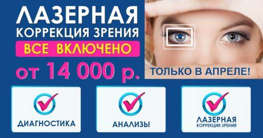 Лазерная коррекция зрения - от 14 000 рублей до конца апреля! ВСЕ ВКЛЮЧЕНО - диагностика + анализы + операция!