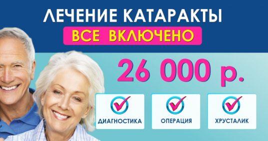 Лечение катаракты «ВСЕ ВКЛЮЧЕНО» (диагностика + операция + хрусталик) – 26 000 рублей до конца мая!