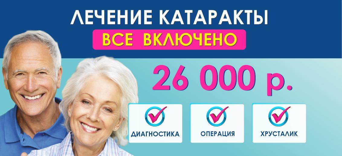 Лечение катаракты «ВСЕ ВКЛЮЧЕНО» (диагностика + операция + хрусталик) – 26 000 рублей до конца апреля!