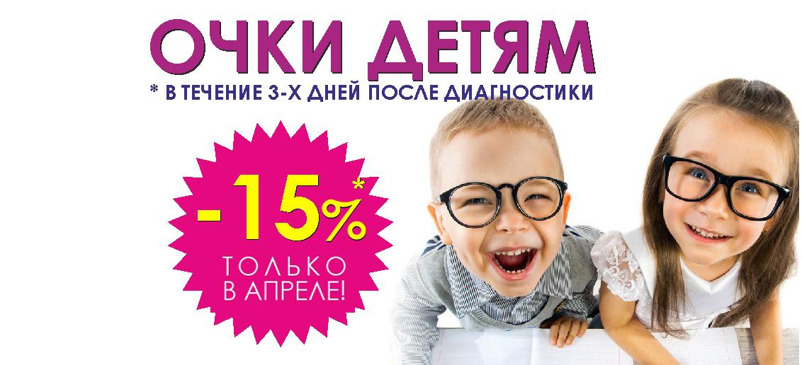 Скидка 15% на любые очки детям после диагностики зрения до конца апреля*!