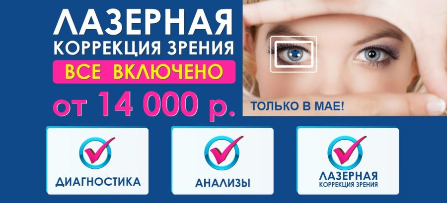 Лазерная коррекция зрения – от 14 000 рублей до конца мая! ВСЕ ВКЛЮЧЕНО – диагностика + анализы + операция!