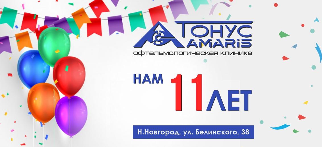 Офтальмологии «Тонус АМАРИС» исполнилось 11 лет!