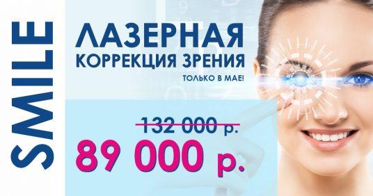 Лазерная коррекция зрения ReLEx SMILE всего за 89 000 рублей до конца мая! ВСЕ ВКЛЮЧЕНО - диагностика + анализы + операция!