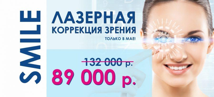Лазерная коррекция зрения ReLEx SMILE всего за 89 000 рублей до конца мая! ВСЕ ВКЛЮЧЕНО – диагностика + анализы + операция!