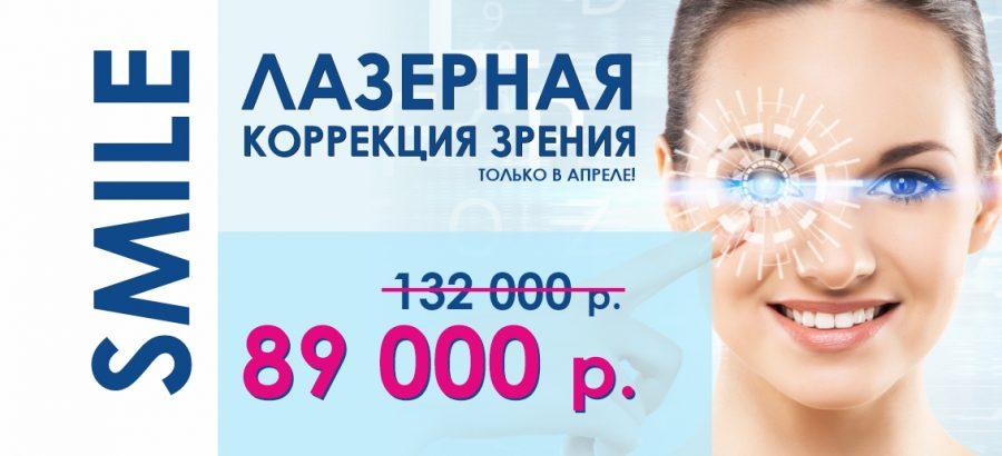 Лазерная коррекция зрения ReLEx SMILE всего за 89 000 рублей до конца апреля! ВСЕ ВКЛЮЧЕНО – диагностика + анализы + операция!
