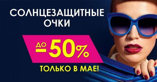Солнцезащитные очки со скидками до 50% до конца мая!
