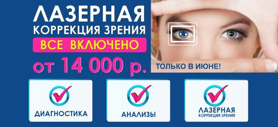 Лазерная коррекция зрения – от 14 000 рублей до конца июня! ВСЕ ВКЛЮЧЕНО – диагностика + анализы + операция!