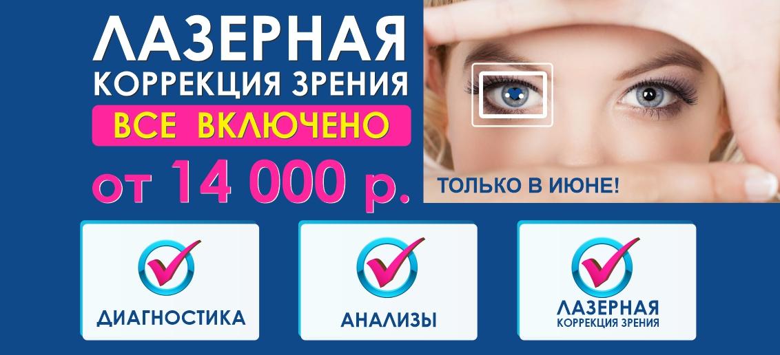 Лазерная коррекция зрения - от 14 000 рублей до конца июня! ВСЕ ВКЛЮЧЕНО - диагностика + анализы + операция!