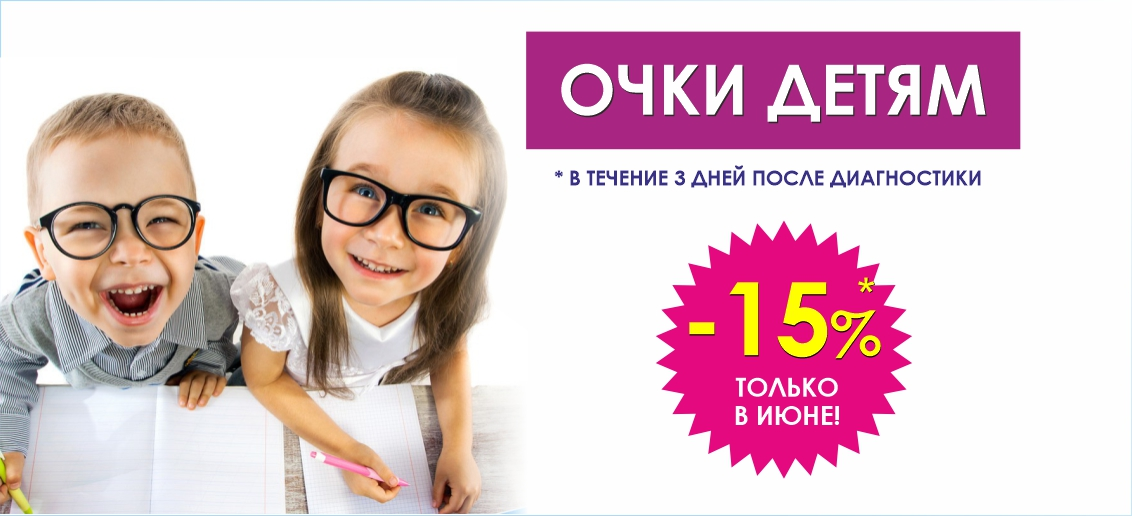 Скидка 15% на любые очки детям после диагностики зрения до конца июня*!