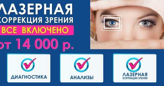 Лазерная коррекция зрения - от 14 000 рублей до конца августа! ВСЕ ВКЛЮЧЕНО - диагностика + анализы + операция!