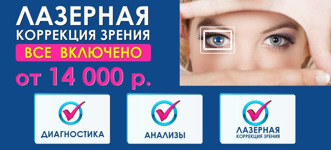 Лазерная коррекция зрения - от 14 000 рублей до конца сентября! ВСЕ ВКЛЮЧЕНО - диагностика + анализы + операция!