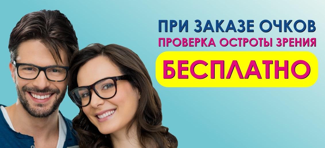 При заказе очков - проверка остроты зрения БЕСПЛАТНО!