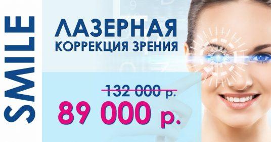 Лазерная коррекция зрения ReLEx SMILE всего за 89 000 рублей до конца августа! ВСЕ ВКЛЮЧЕНО - диагностика + анализы + операция!