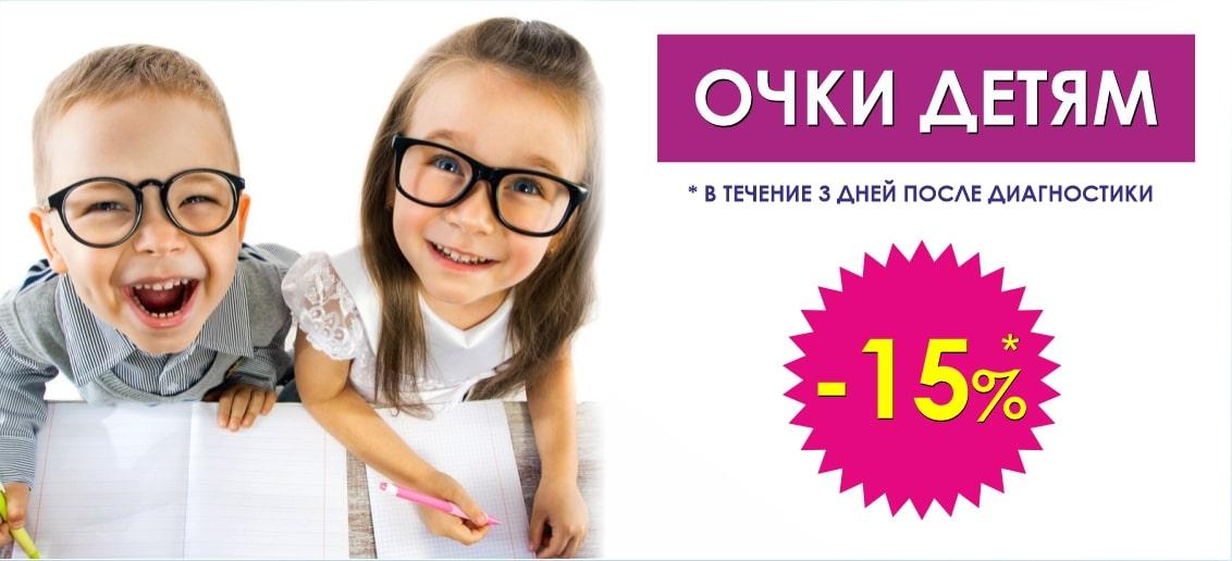 Скидка 15% на любые очки детям после диагностики зрения до конца октября*!
