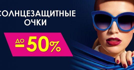 Солнцезащитные очки со скидками до 50% до конца августа!