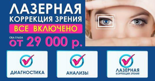 Лазерная коррекция зрения - от 29 000 рублей за оба глаза! ВСЕ ВКЛЮЧЕНО - диагностика + анализы + операция!