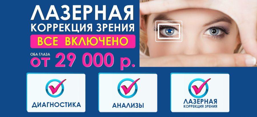 Лазерная коррекция зрения – от 29 000 рублей за оба глаза! ВСЕ ВКЛЮЧЕНО – диагностика + анализы + операция!