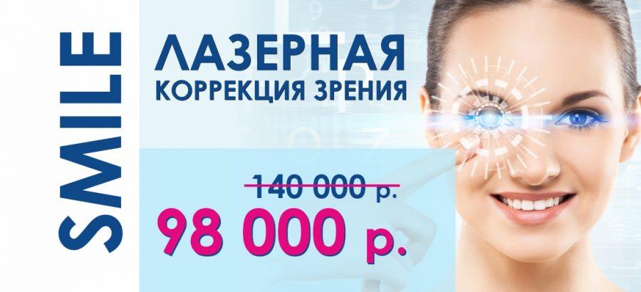 Лазерная коррекция зрения ReLEx SMILE всего за 98 000 рублей! ВСЕ ВКЛЮЧЕНО – диагностика + анализы + операция!
