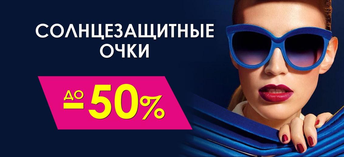 Солнцезащитные очки со скидками до 50%!